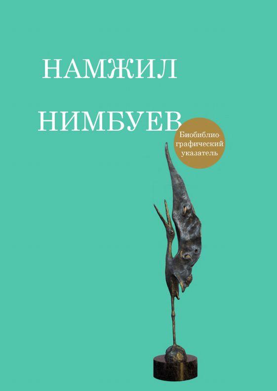 Намжил Нимбуев - Биобиблиографический указатель