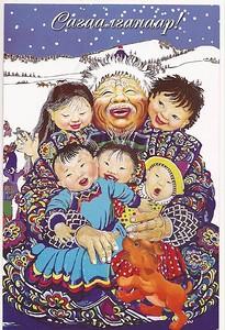 Поздравление со светлым праздником Сагаалган!