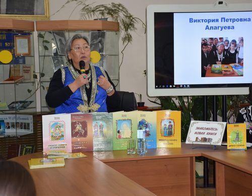 Презентация книги Виктории Алагуевой «Древо жизни»
