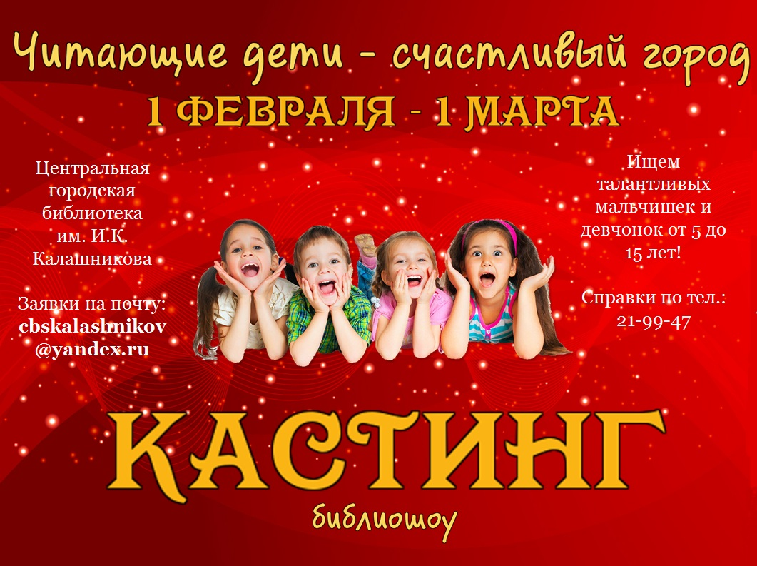 КАСТИНГ «Читающие дети – счастливый город»