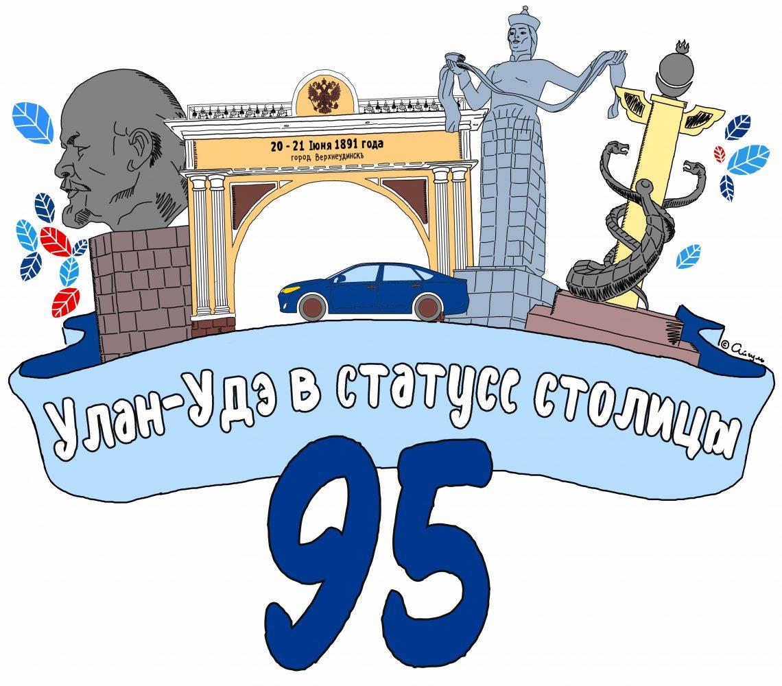 Приглашаем к участию в конференции-конкурсе эссе «Верхнеудинск – Улан-Удэ: 95 лет со статусом столицы»