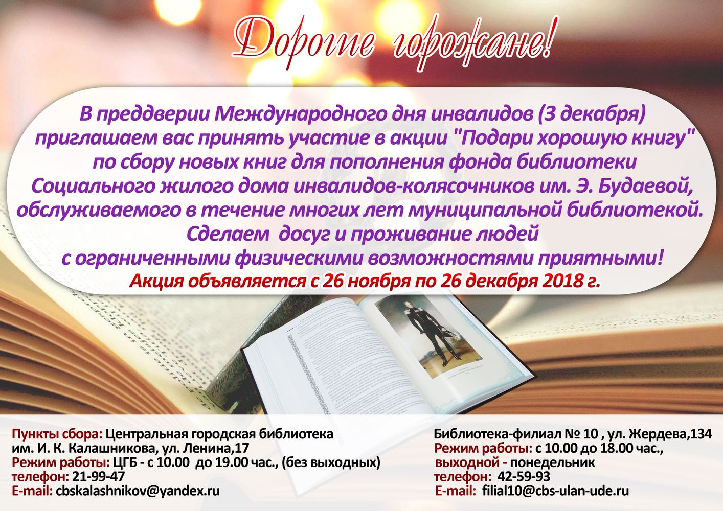 «Подари хорошую книгу»