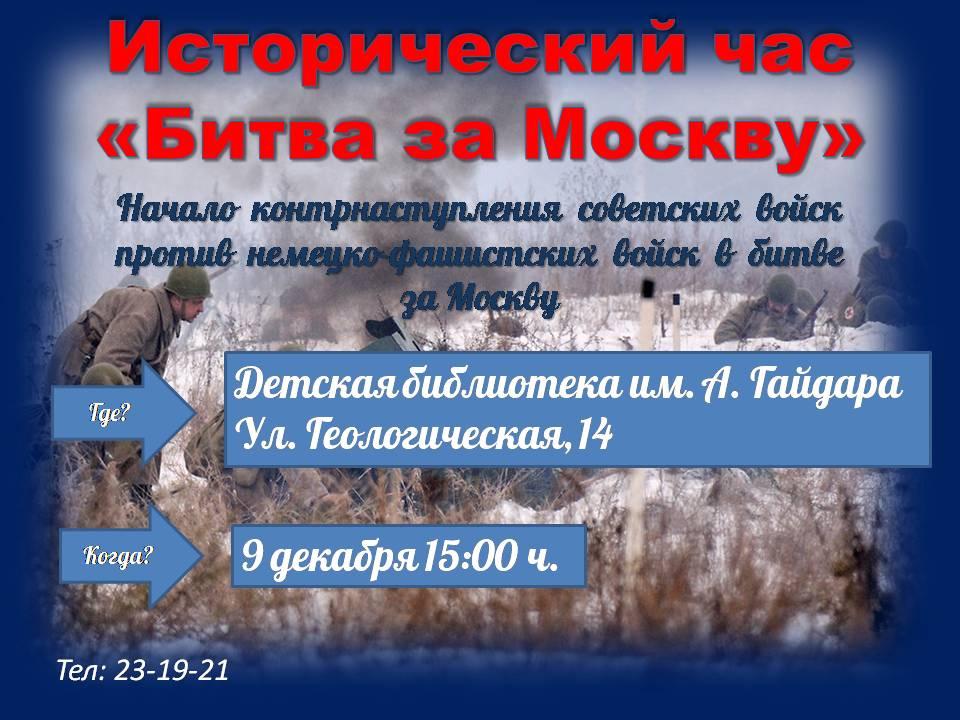 Исторический час «Битва за Москву»