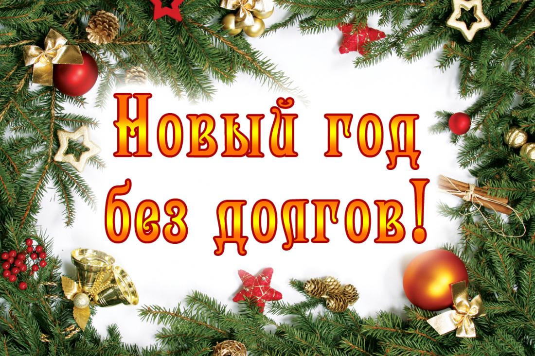 «Новый год без долгов!»