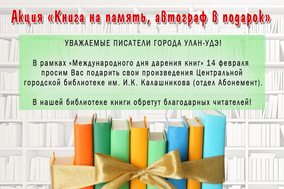Акция «Книга на память, автограф в подарок»