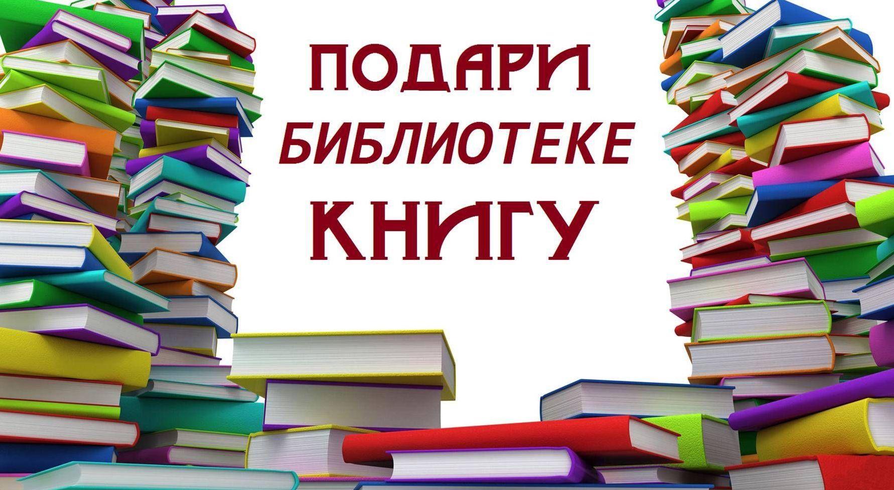 Акция дарения «Новые книги для библиотек»