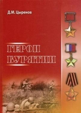 Цыренов Д. М. Вандышев Сергей Иванович