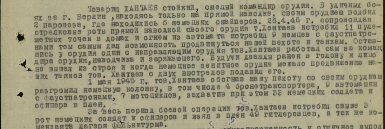 Из наградного листа В. Х. Хантаева