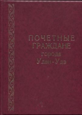 Вандышев Сергей Иванович // Почетные граждане города Улан-Удэ