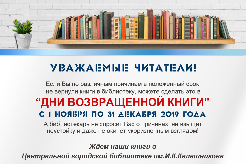 «Дни возвращенной книги» с 1 ноября по 31 декабря