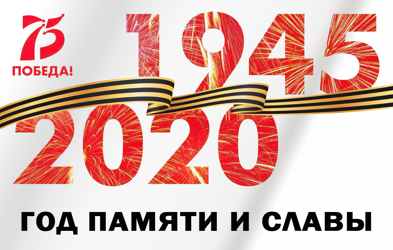 Год памяти и славы 2020 г.