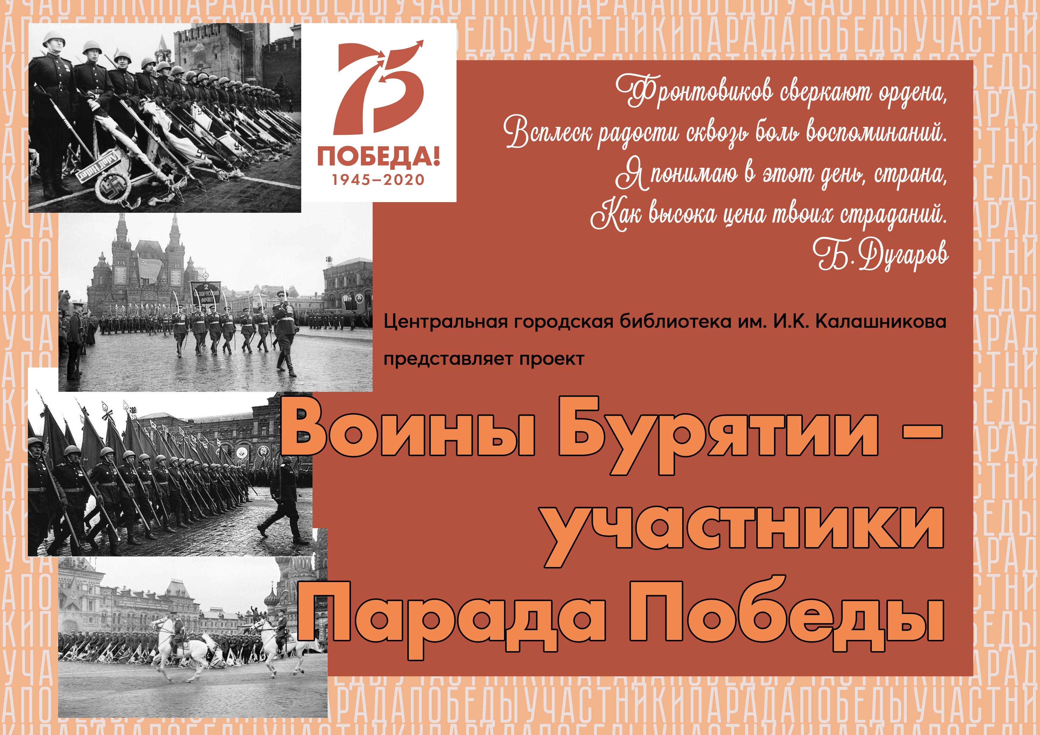 «Воины Бурятии – участники парадов Победы в Москве»