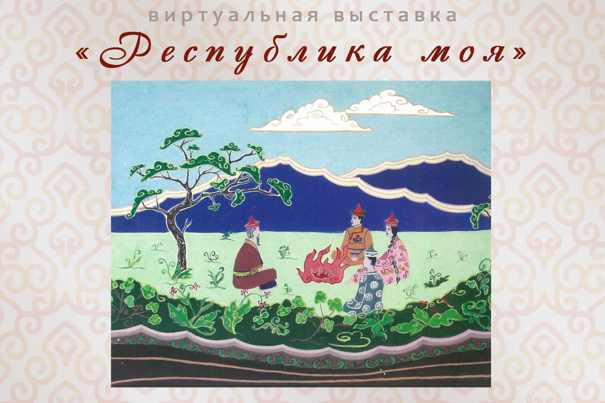 Виртуальная выставка, посвященная Дню Республики Бурятия