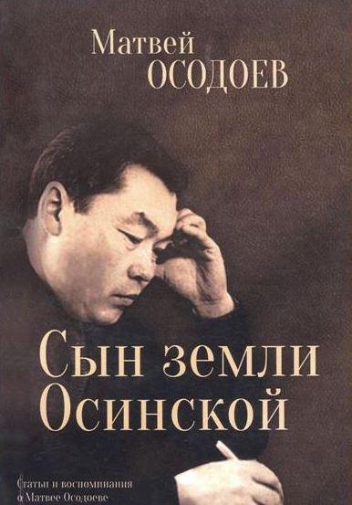 «Этот день в истории: события, факты, люди. Верхнеудинск — Улан-Удэ» — 10 августа