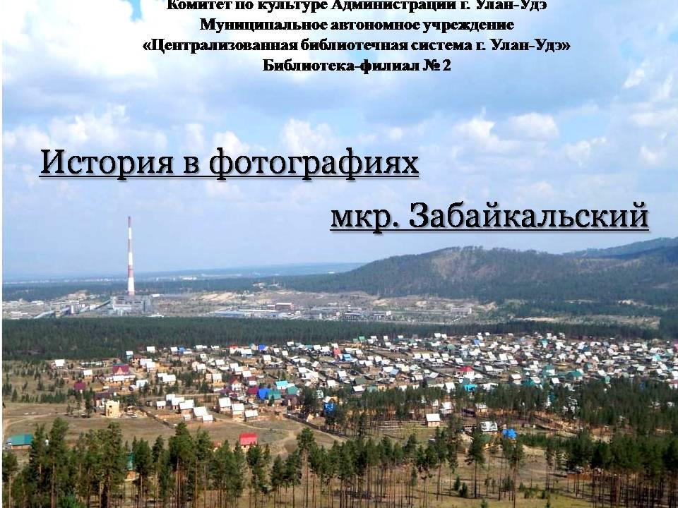 Виртуальная выставка «История в фотографиях: микрорайон  Забайкальский»