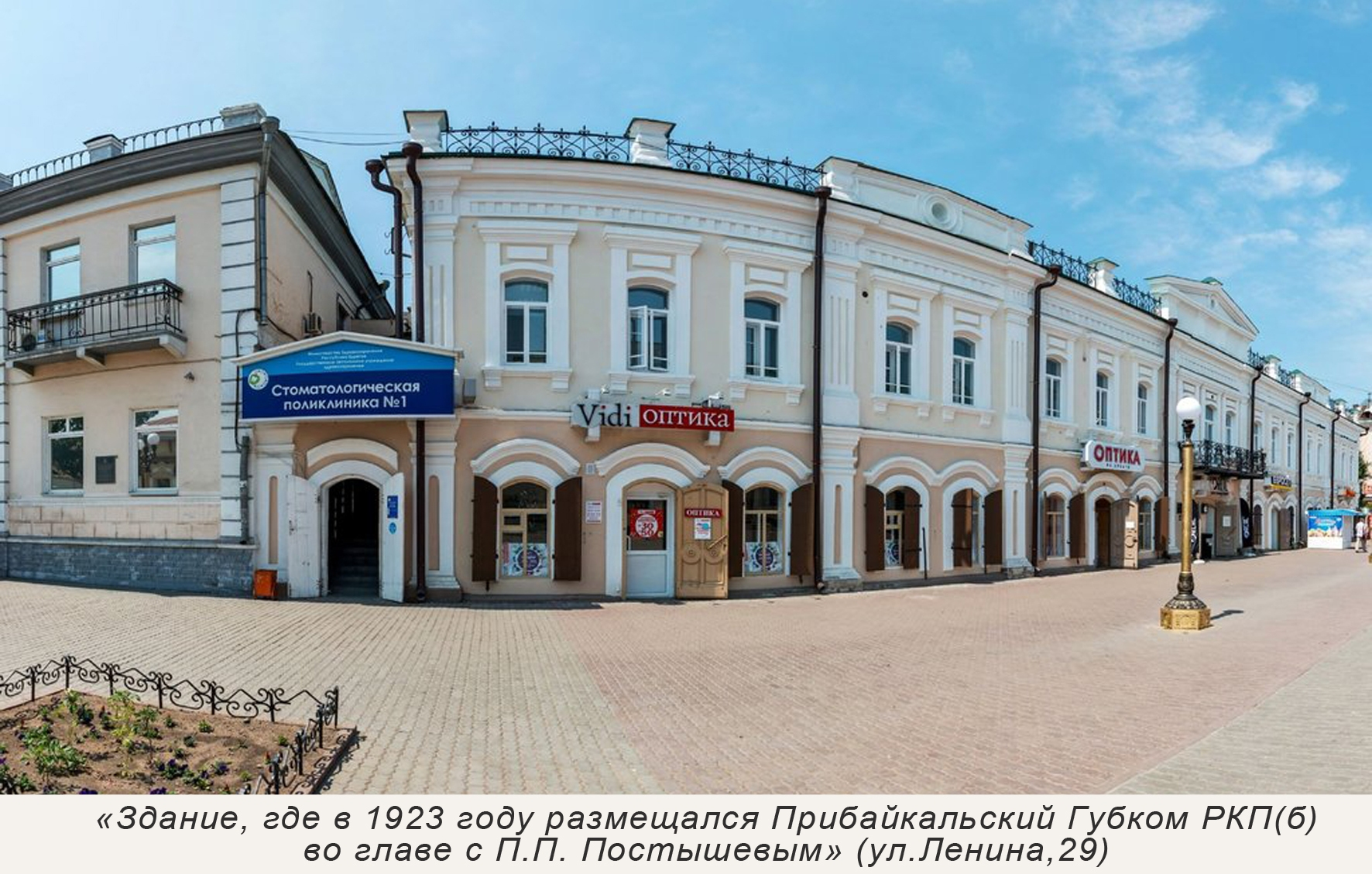 «Этот день в истории: события, факты, люди. Верхнеудинск — Улан-Удэ» — 29 сентября