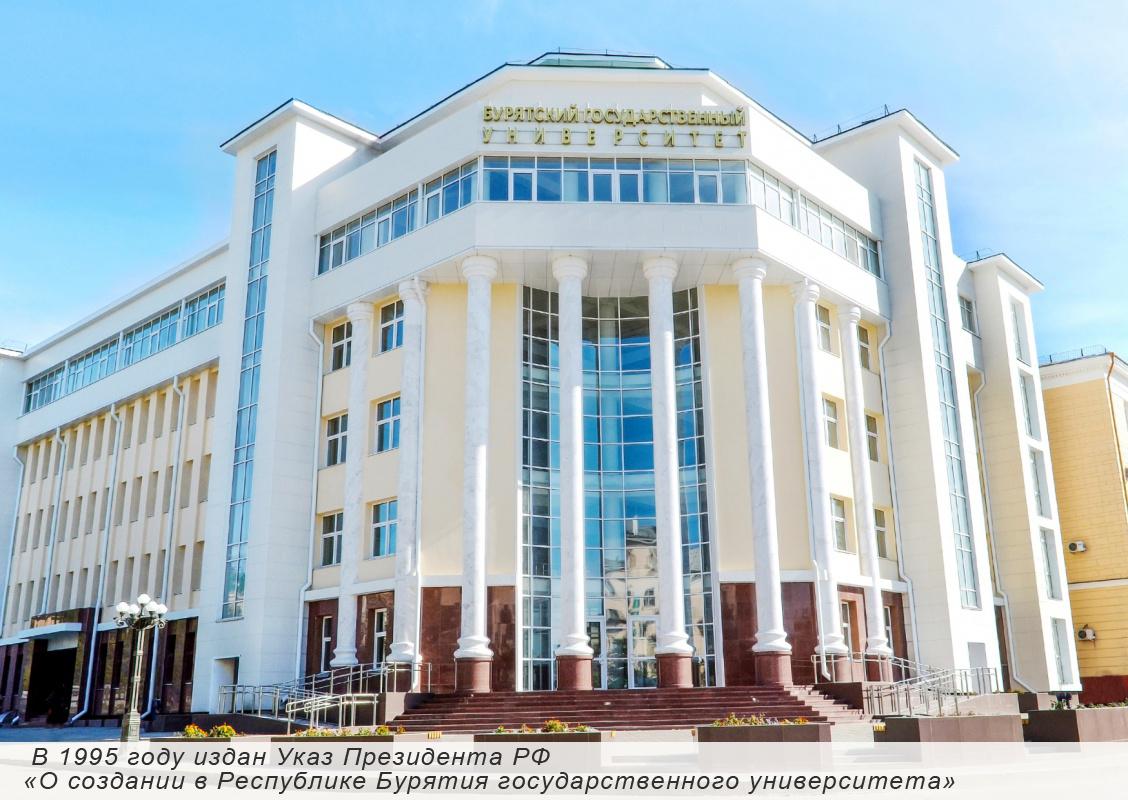 «Этот день в истории: события, факты, люди. Верхнеудинск — Улан-Удэ» — 30 сентября