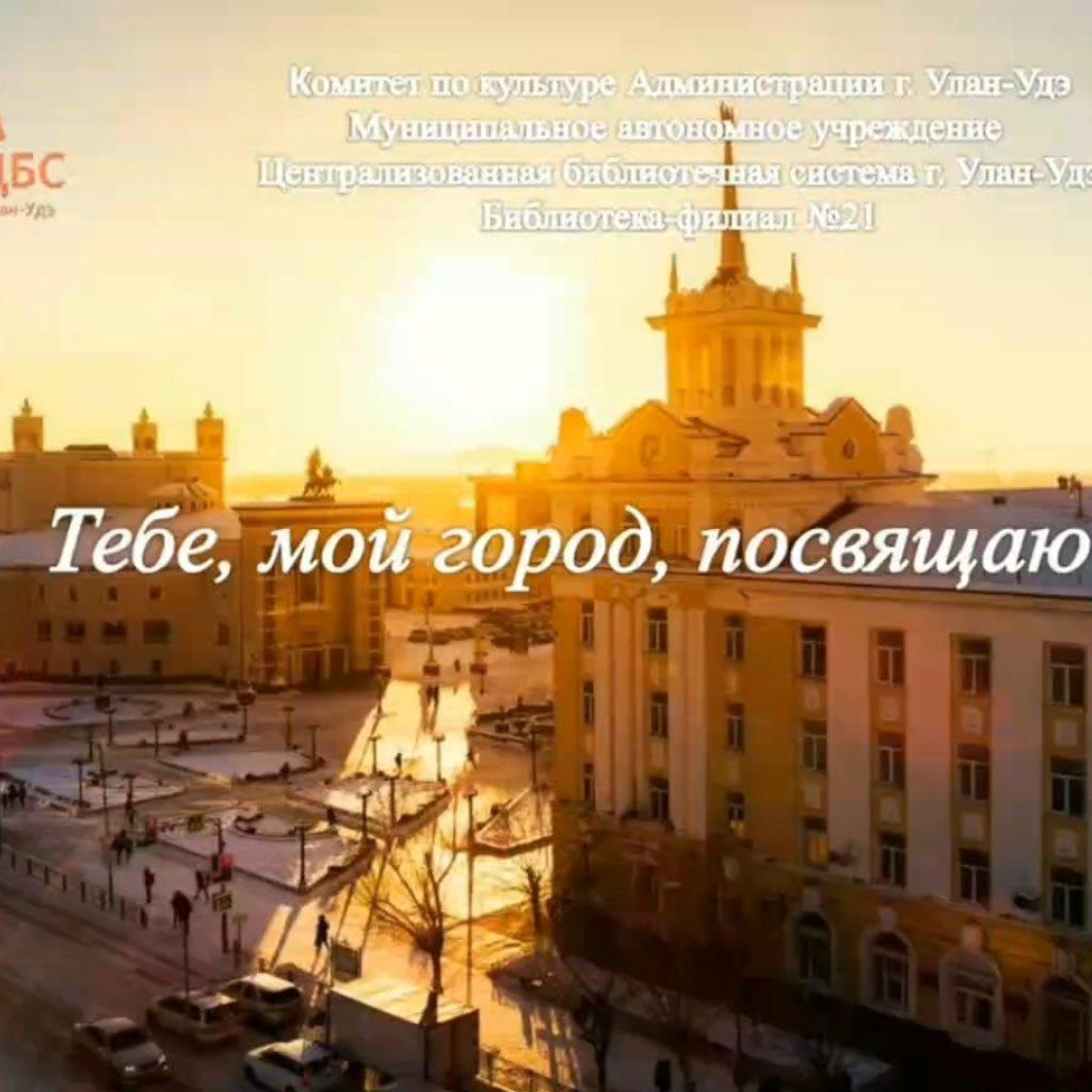 """Виртуальная выставка """"Тебе, мой город, посвящаю!"""""""