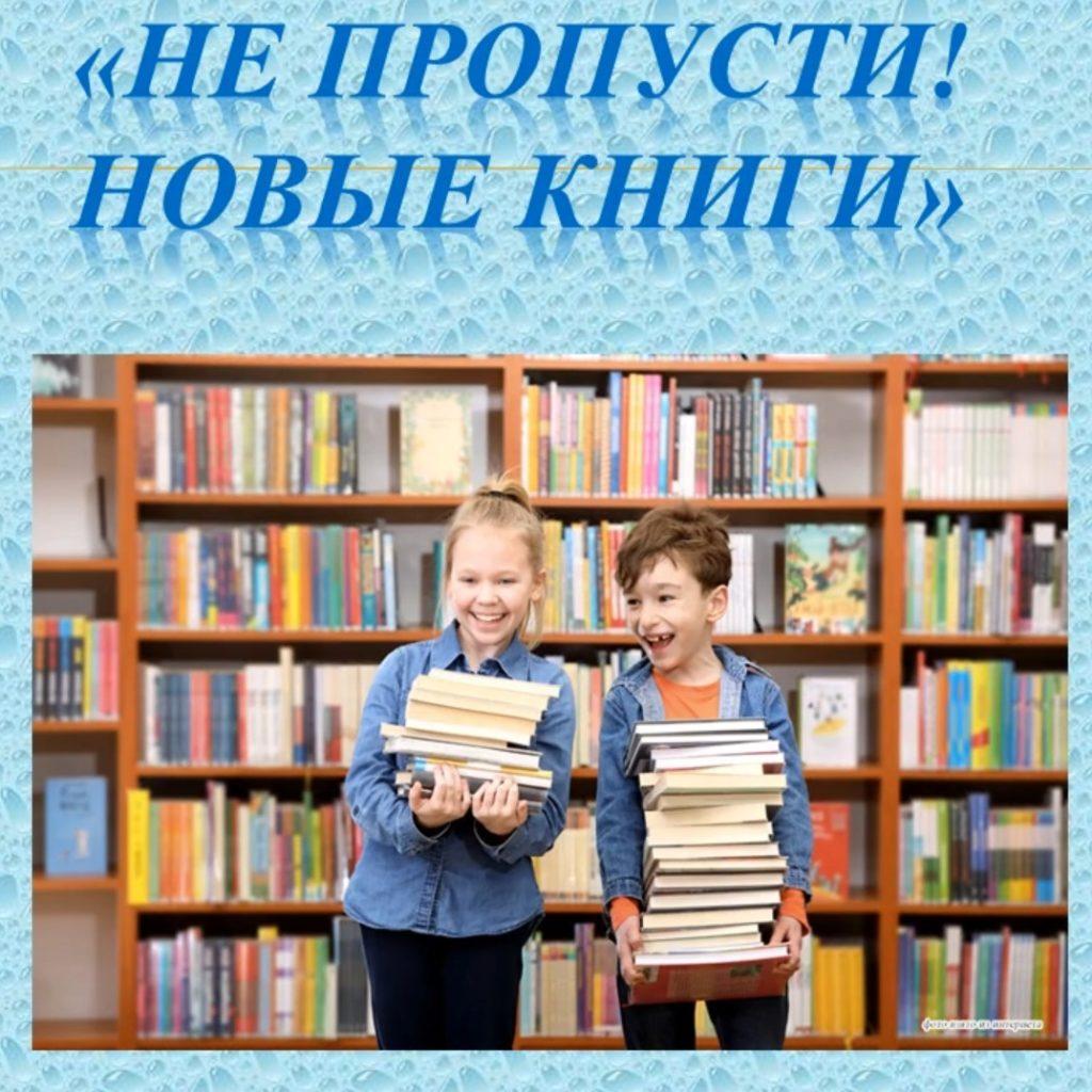Не пропусти! Новые книги