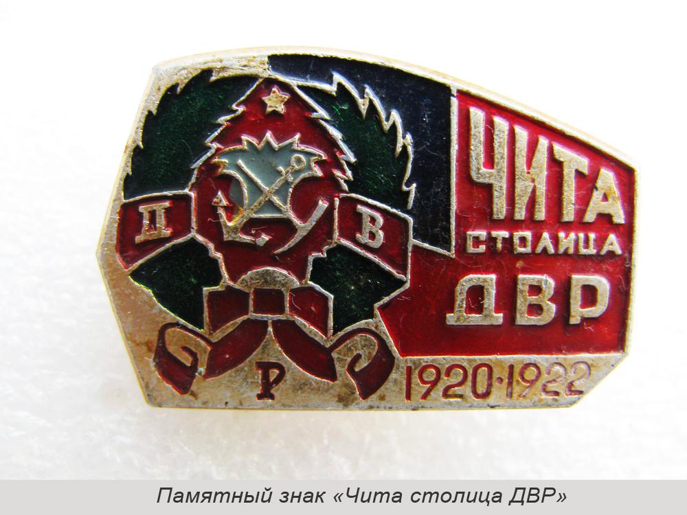 «Этот день в истории: события, факты, люди. Верхнеудинск — Улан-Удэ» — 21 октября
