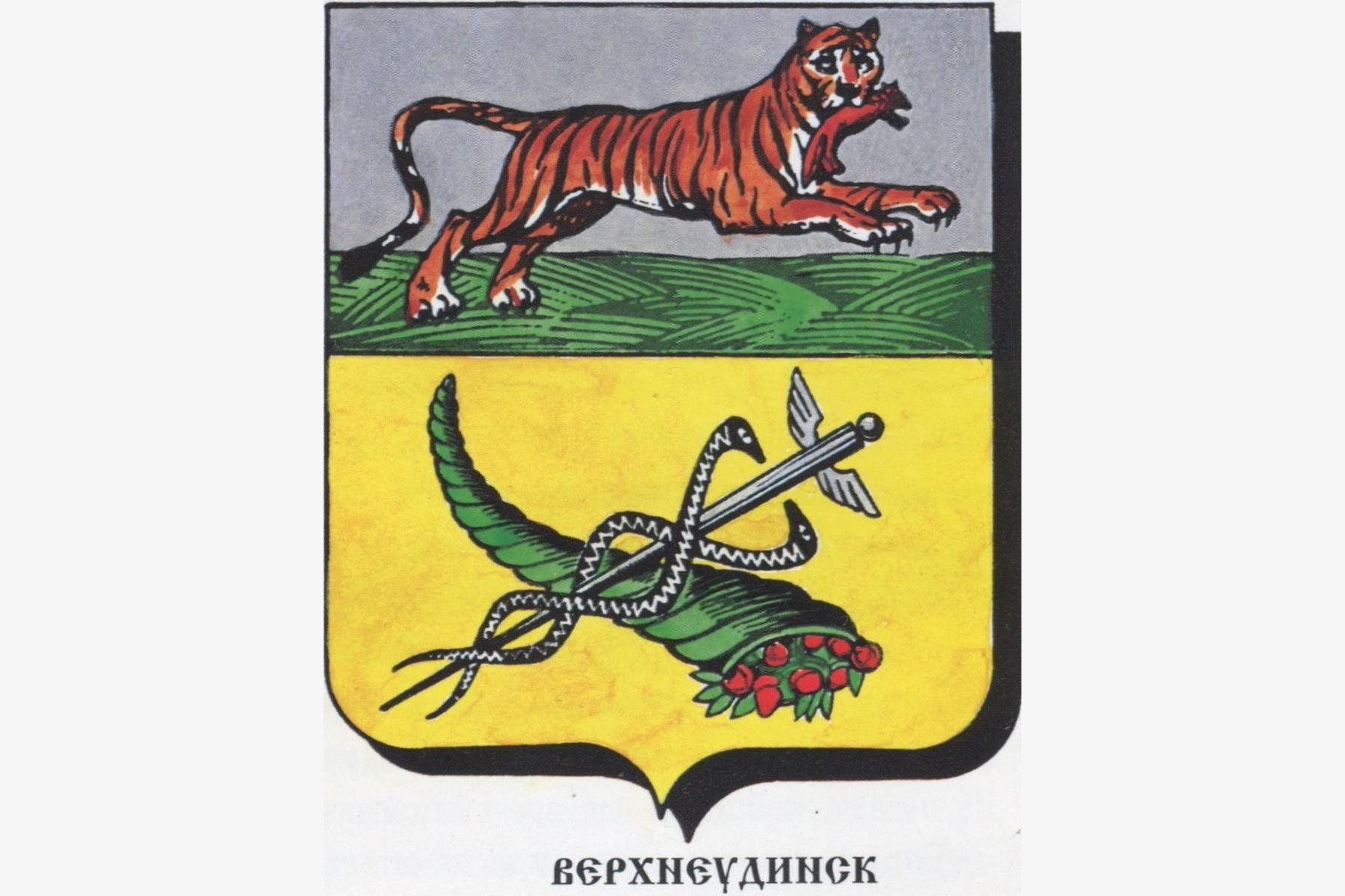 «Этот день в истории: события, факты, люди. Верхнеудинск — Улан-Удэ» — 26 октября