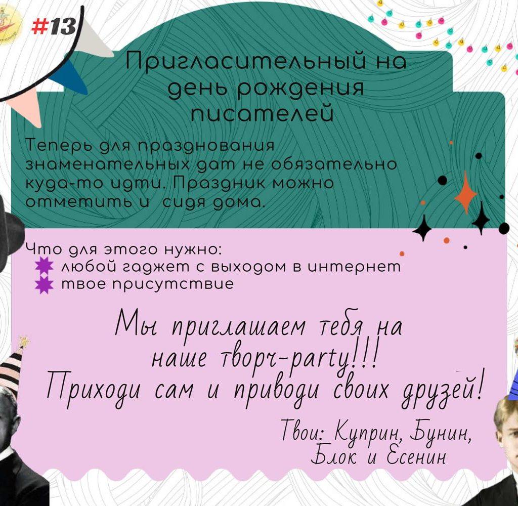 Пригласительный на день рождения писателей