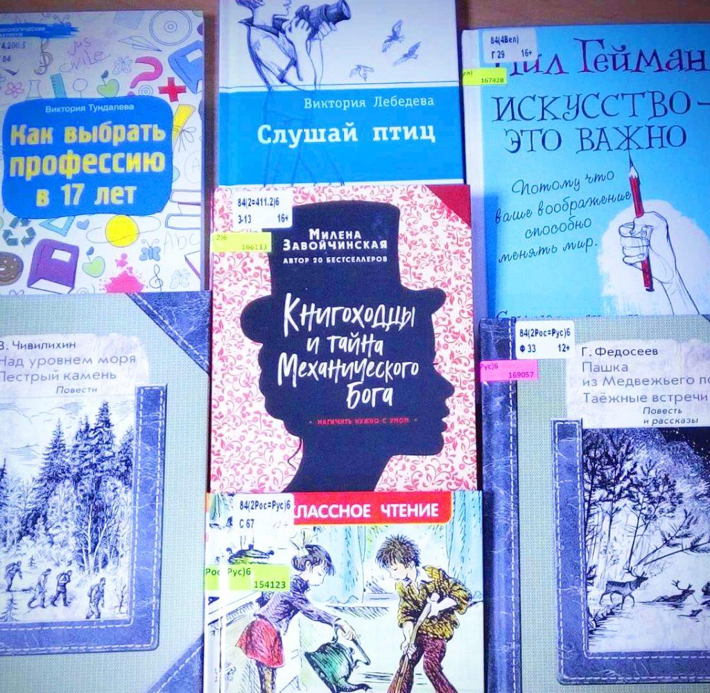 Виртуальная книжная выставка «Профессии в книгах»