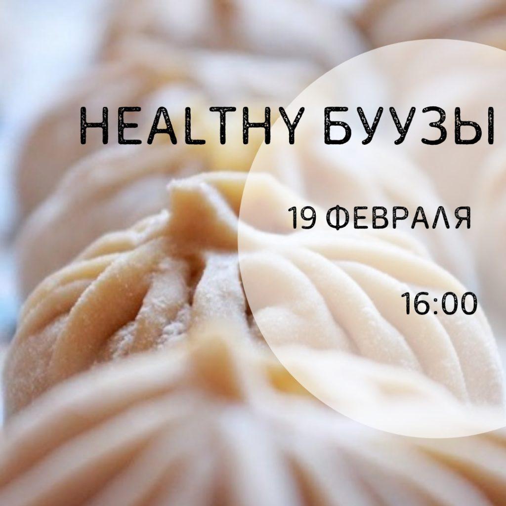 Стрим «Healthy буузы»