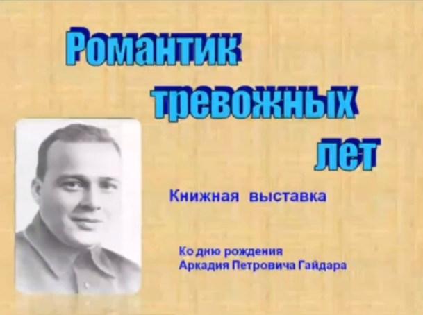 Виртуальная книжная выставка «Романтик тревожных лет» ко Дню рождения А. П. Гайдара