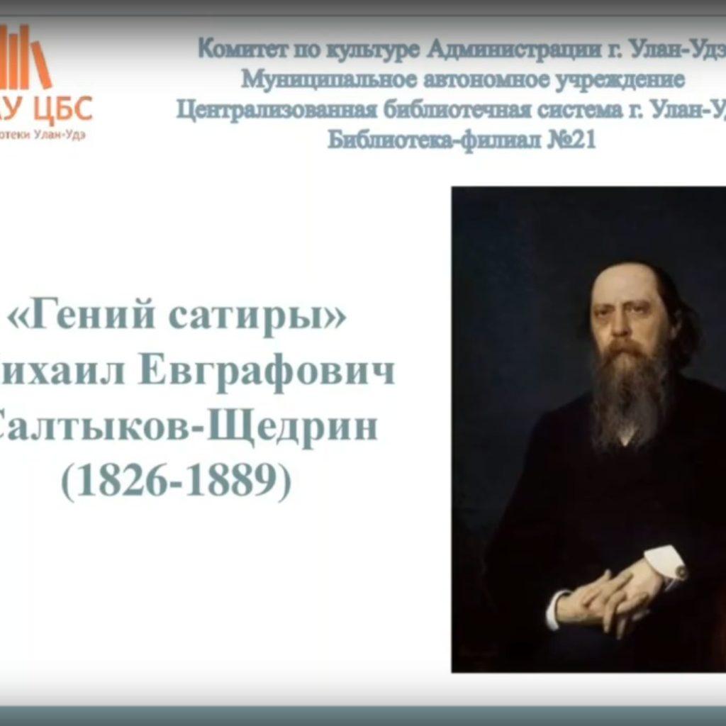 Виртуальная выставка Михаил Евграфович Салтыков-Щедрин