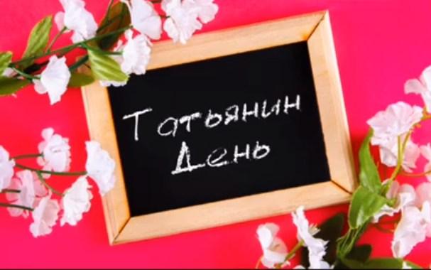 Прямой эфир ко Всероссийскому дню студента