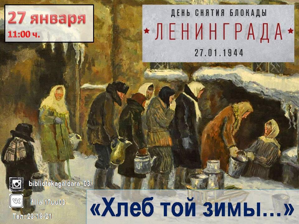 Урок памяти «Хлеб той зимы…»
