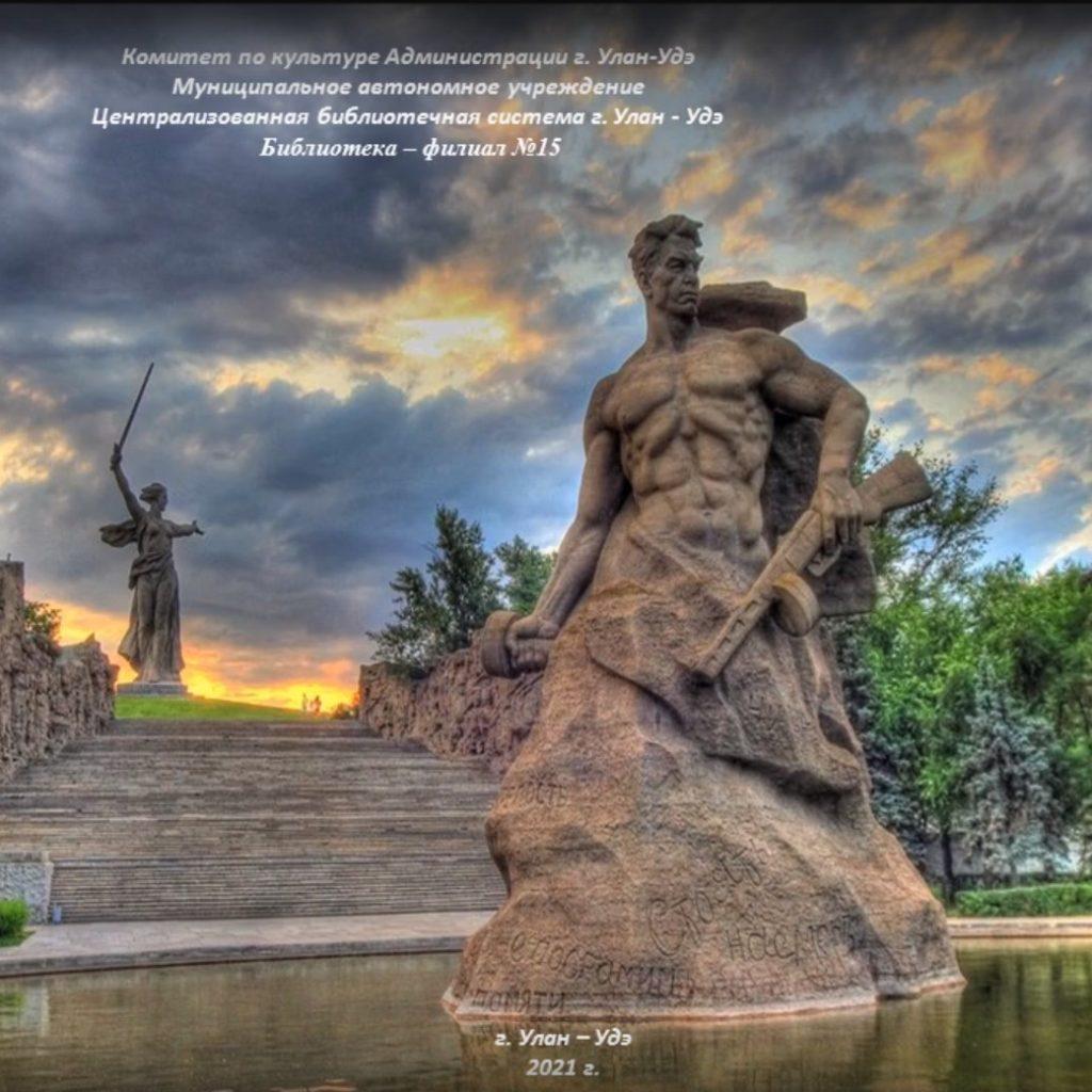 Виртульная выставка «Сталинградская битва»