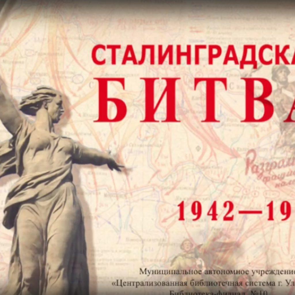 Виртуальная выставка «Сталинградская битва»