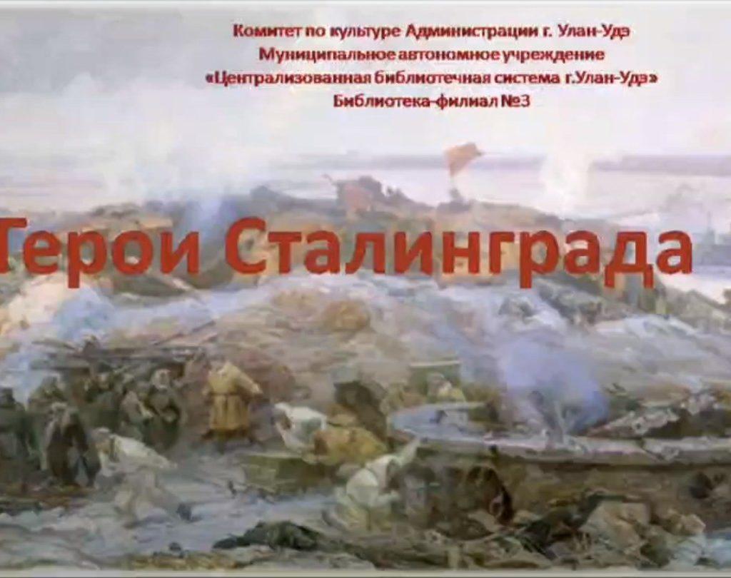 Виртуальная выставка «Вечный огонь Сталинграда»