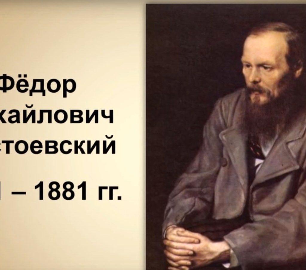 «Читайте Достоевского, любите Достоевского»