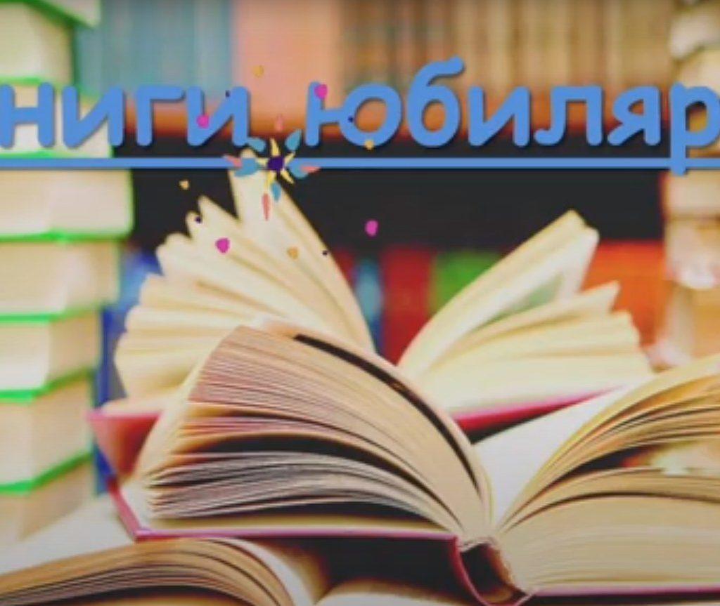 Онлайн-рубрика «Книги – юбиляры»