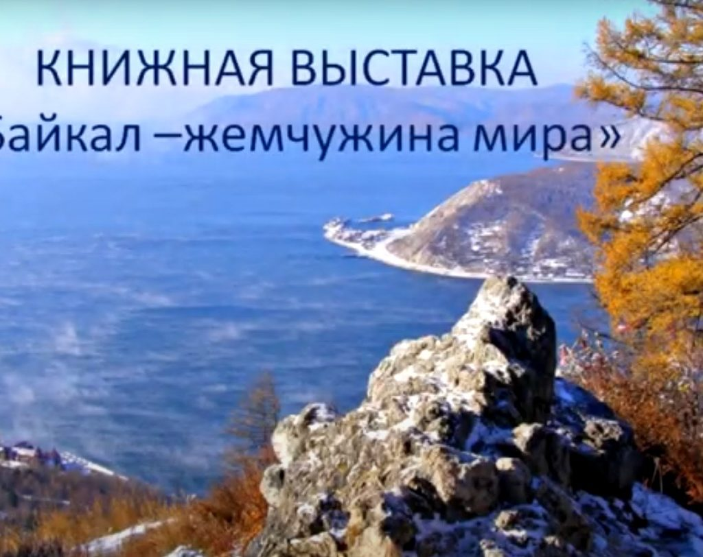 Познавательный час «Байкал – жемчужина мира»