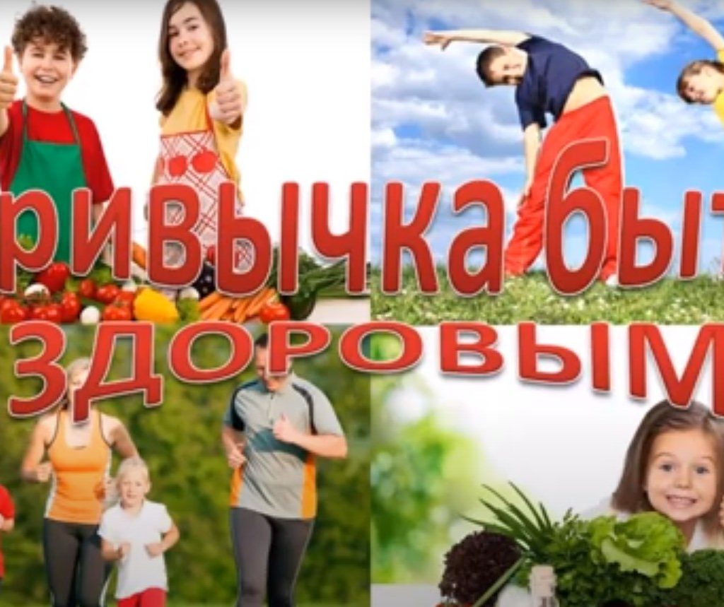 Онлайн-презентация «Привычка быть здоровым»