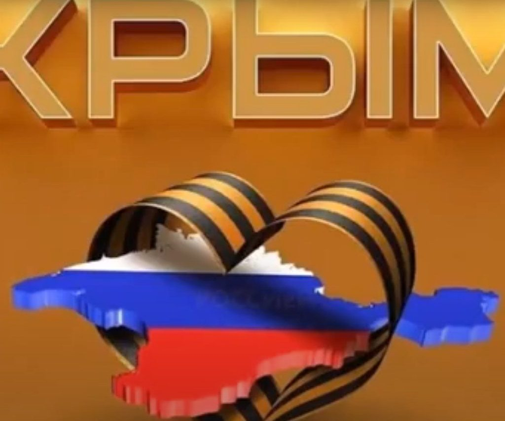 Видео-презентация «Крым с Россией навсегда»