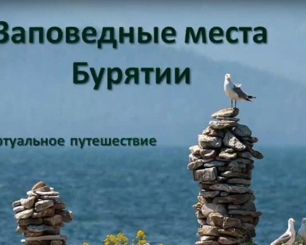 Виртуальное путешествие «Заповедные места Бурятии»