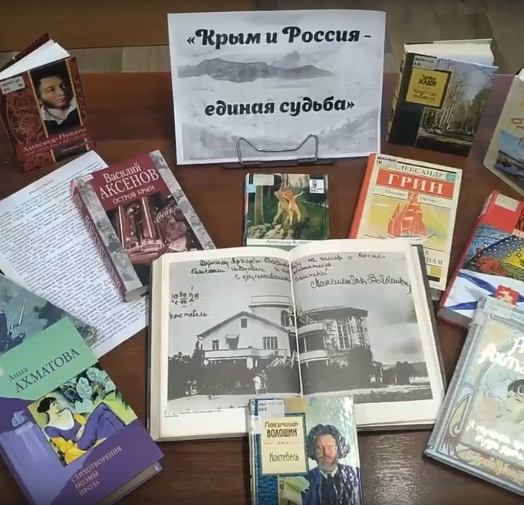 Онлайн-обзор выставки «Крым и Россия – единая судьба»