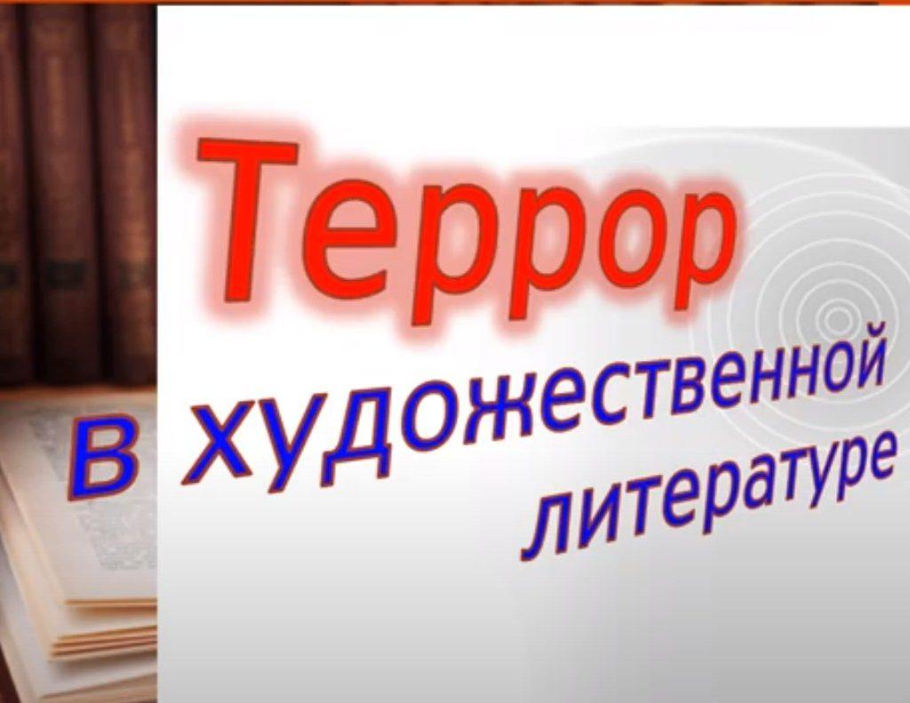 Виртуальная книжная выставка «Террор в художественной литературе»