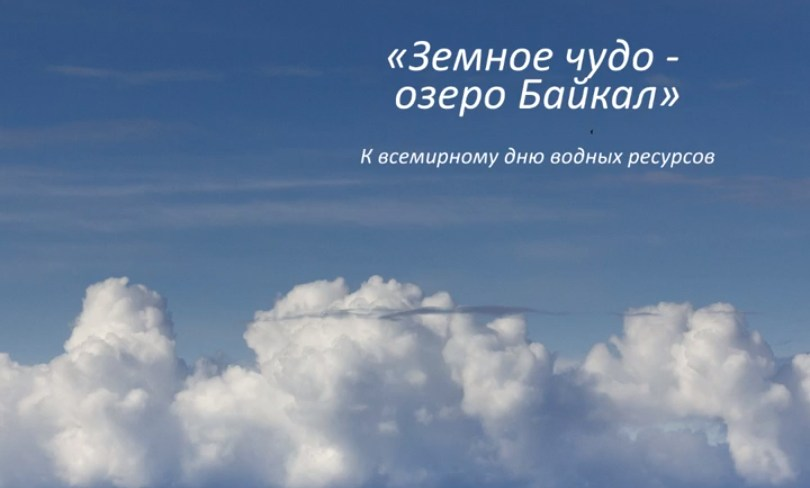 Онлайн-презентация «Земное чудо – озеро Байкал»