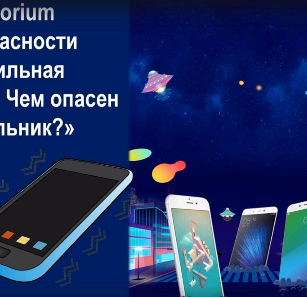 Онлайн-встреча «Мобильная атака»