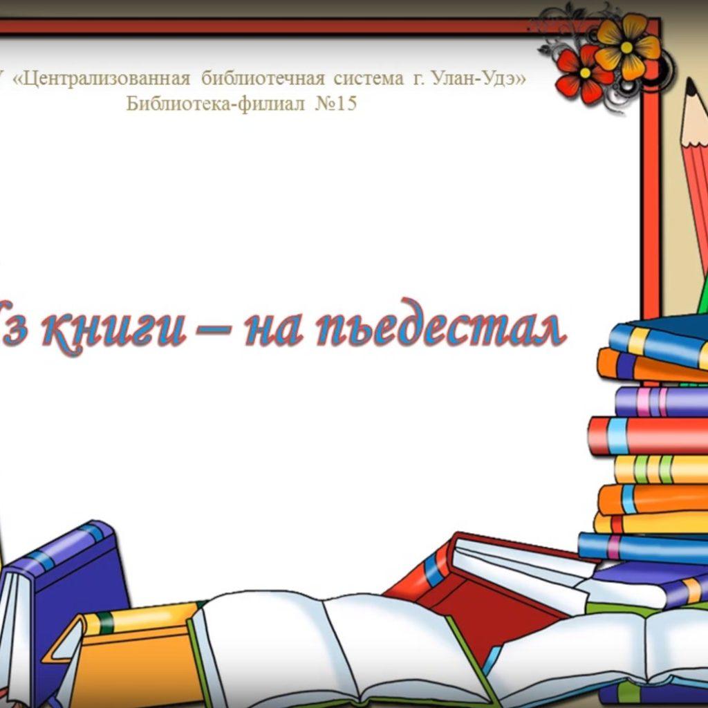 Виртуальное путешествие «Из книги – на пьедестал!»