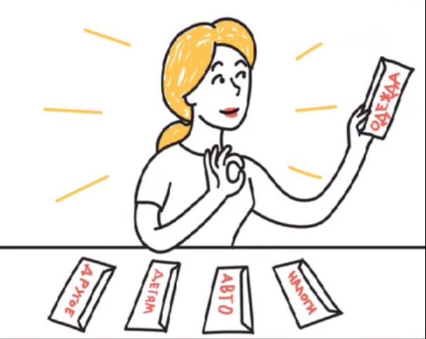 «Как накопить деньги»