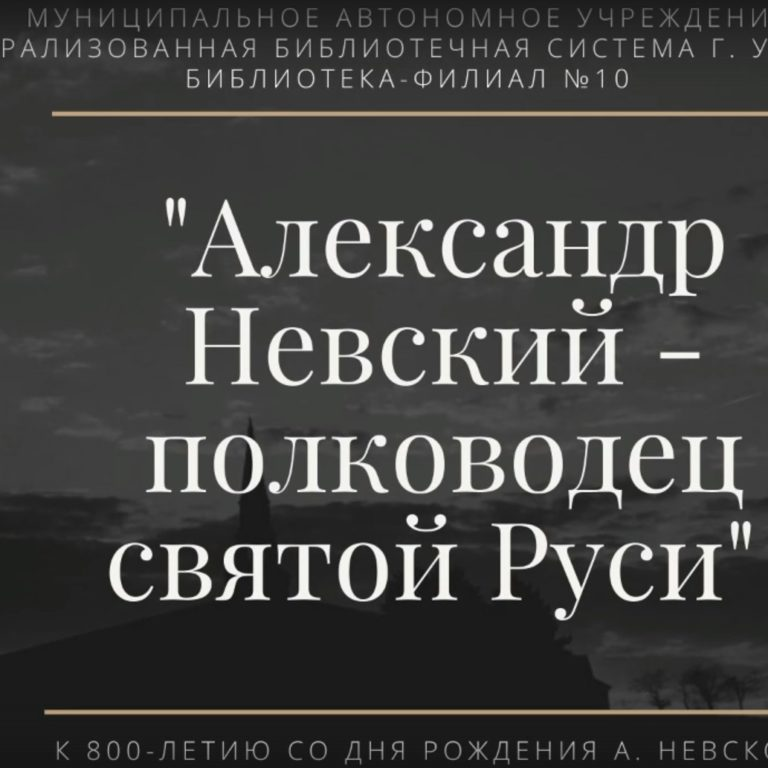 «Александр Невский – полководец святой Руси»
