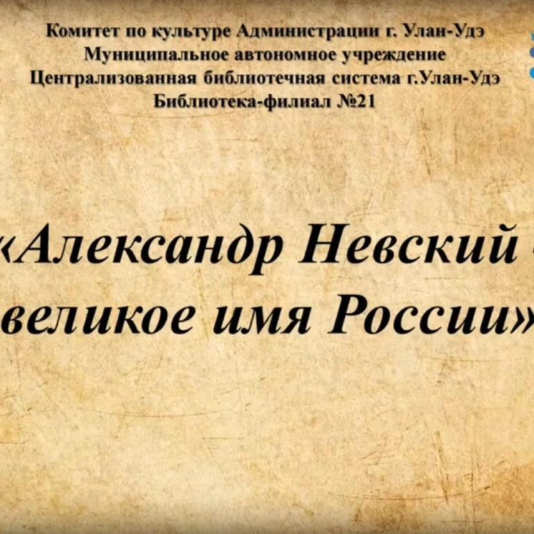 Виртуальная выставка «Александр Невский – великое имя России»