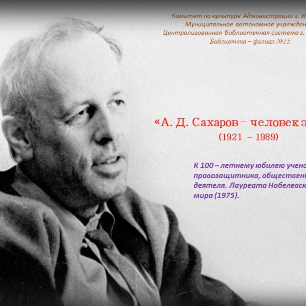 «А.Д.Сахаров – человек эпохи»